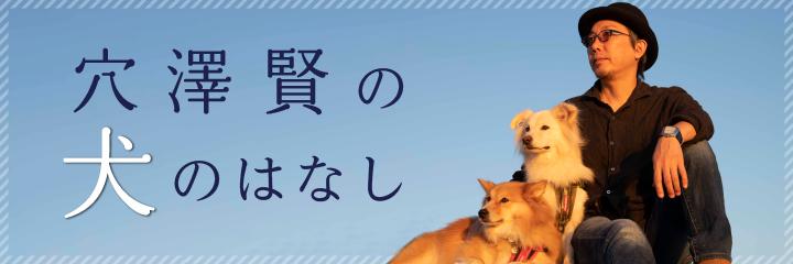 穴澤賢の犬のはなし